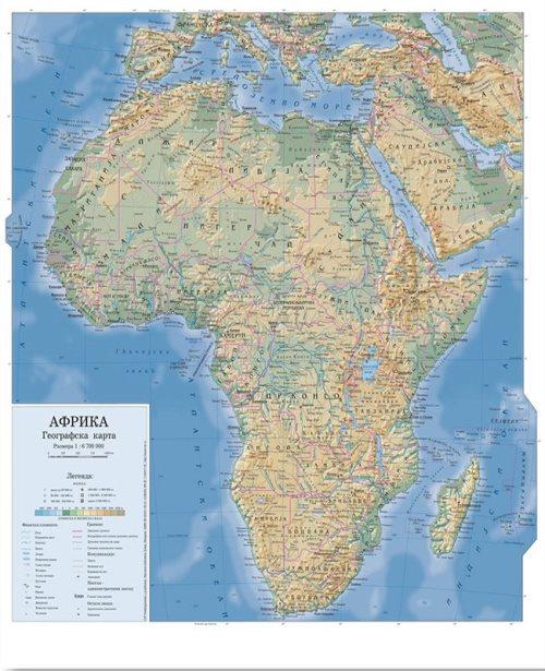 Г015 - Африка физичко географска карта