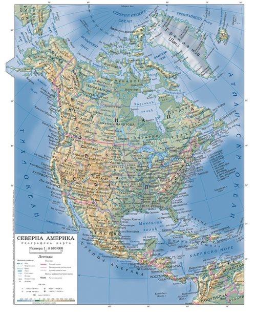 Г017 - Северна Америка физичко географска карта
