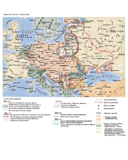 И020 - I светски рат