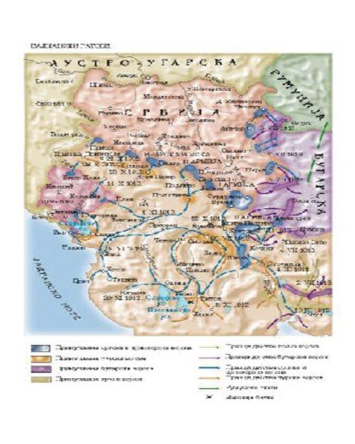 И019 - Балкански ратови