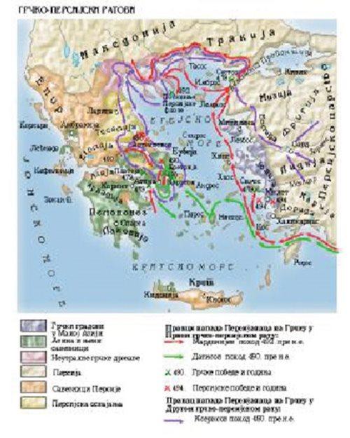 И004 - Грчка и персијски ратови