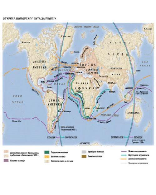 И014 - Велика географска открића