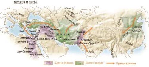И002 - Персија и Кина